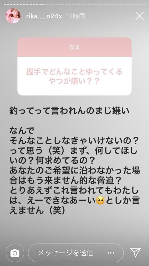 【NGT48】中井りか「握手会で釣ってって言われんのまじ嫌い なんでそんなことしなきゃいけないの?何求めてるの?脅迫?」