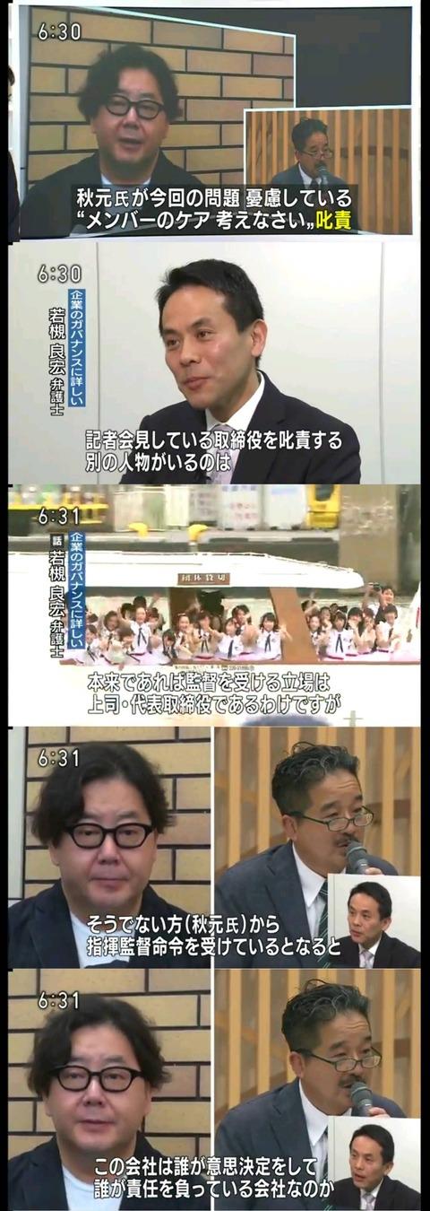 AKB48を衰退させたA級戦犯