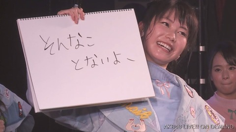 【AKB48】ユニットじゃんけん大会のせいで大家志津香が病む・・・