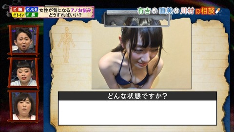 【キャプ画像まとめ】松井咲子さん、日テレでオッパイを放り出す