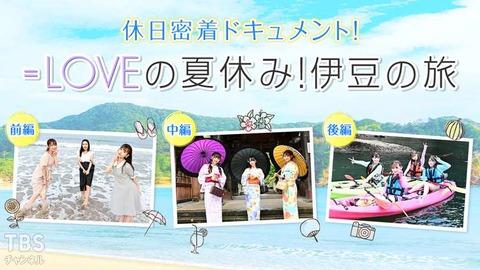 【朗報】=LOVE(イコラブ)の地上派特番決定!!!