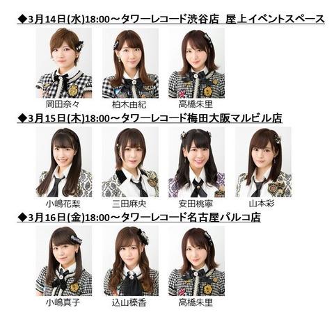 【AKB48】51st「ジャーバージャ」発売記念お渡し会開催決定!!【東京・大阪・名古屋】
