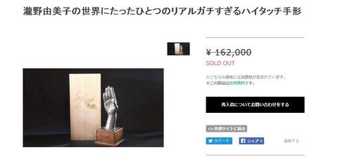 【STU48】ライブコマースで瀧野由美子の手形162000円など全商品即完売www