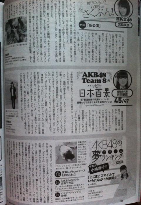 【悲報】小嶋真子が買ったiPhoneケースを大和田南那がディスる。からの土下座www
