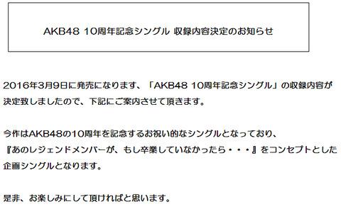 【超絶悲報】AKB48、43rdはOGのセンター・前列確定!現役メンバーは後列「あのレジェンドメンバーが、もし卒業していなかったら」