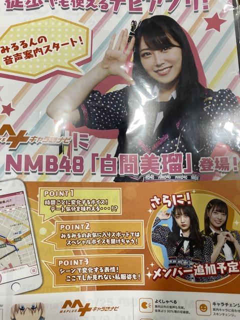 【朗報】NMB48の音声ナビアプリキタ━━ヾ(゚∀゚)ノ━━!!【MAPLUSキャラdeナビ】