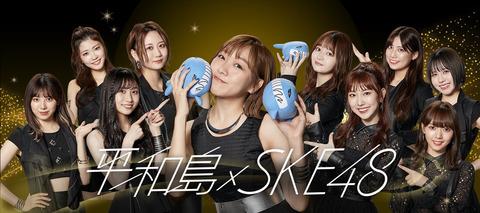SKE48だけライブをやらないと言っていたアンチにブーメラン!SKEも配信ライブやるぞ!