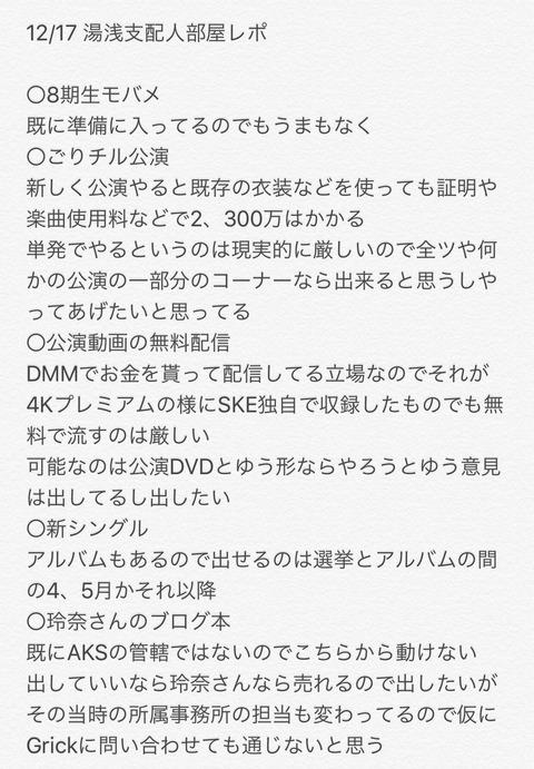 【SKE48】支配人湯浅「新しく公演をやると既存の衣装を使っても200~300万円の経費がかかる」