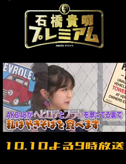 【AKB48】峯岸みなみがテレ東音楽祭を断った理由「激辛ペヤング食べるため」www