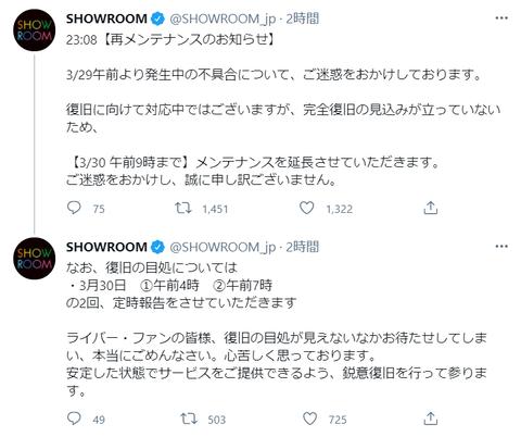 【悲報】SHOWROOM終了のお知らせ