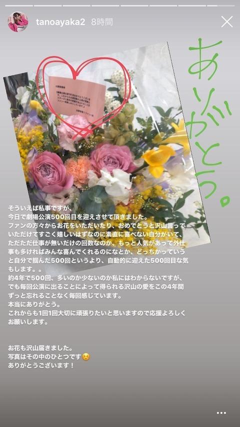 【NGT48】太野彩香、劇場公演500回達成でお気持ち表明。なお公演は仕事とは思っていない模様