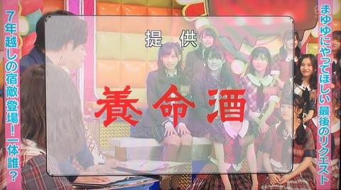 【朗報】AKBINGOのスポンサーに養命酒wwwwww【AKB48】
