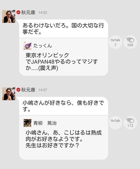 【755】秋元康「JAPAN48なんかあるわけ無い」