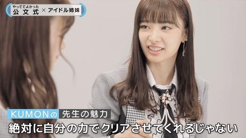 【AKB48】武藤十夢と武藤小麟がKUMONのCM出演中!!!