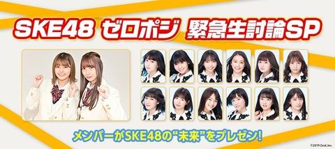【SKE48】ゼロポジ討論会、今回はメンバーがプレゼン方式でSKEの未来を語る