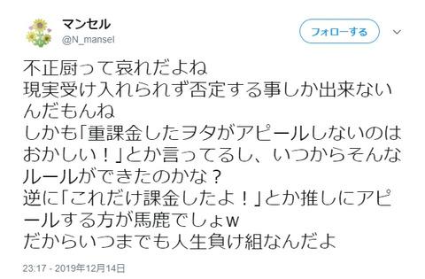 【悲惨】荻野由佳ヲタ(50代・無職・負け組)Twitterで発狂「(゚∀゚)アヒャヒャヒャヒャヒャヒャ。だからいつまでも人生負け組なんだよ」