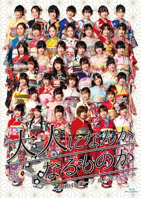 【AKB48】2018年に戻りたい(´・ω・`)