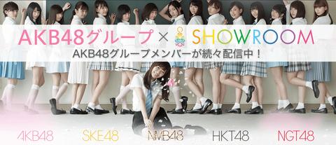 【AKB48G】SHOWROOMでなぜNGになっているのか分からない単語