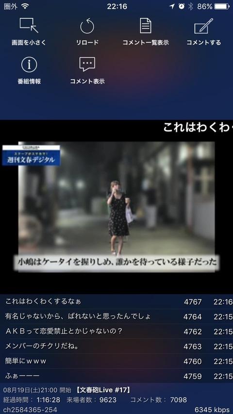 【AKB48】小嶋菜月に文春砲キタ━━━(゚∀゚)━━━!!www