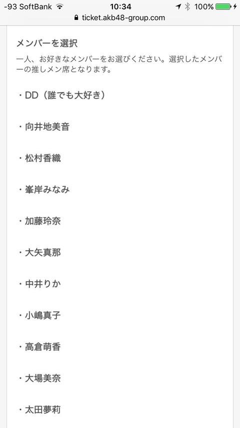 【悲報】AKBグループ感謝祭の推しメン席が選択できない・・・(現在は復旧済み)