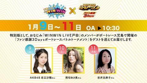【謎定期】AKB48岩立沙穂さん、謎メンツと並んで謎仕事をする