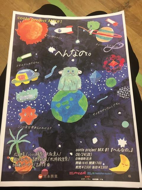 【元NMB48】高野祐衣「全然チケット売れない!切実!土下座!」