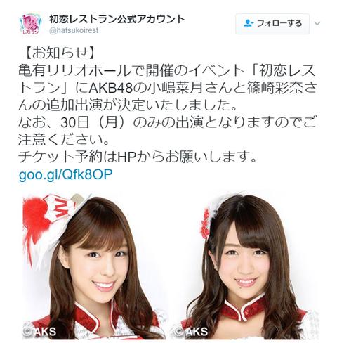 【朗報】西野未姫出演の舞台「初恋レストラン」にAKB48の小嶋菜月と篠崎彩奈が追加出演!
