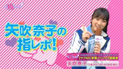 【この指と~まれ!】HKT48矢吹奈子ちゃんのアナウンスが素晴らしかった件