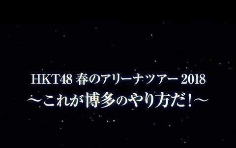 【HKT48】春のアリーナツアー2018~これが博多のやり方だ!~開催決定!!!