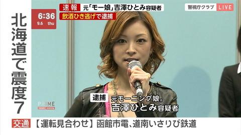 【悲報】吉澤ひとみ逮捕で「今夜くらべてみましたモ娘SP」がお蔵入り、指原莉乃傷心
