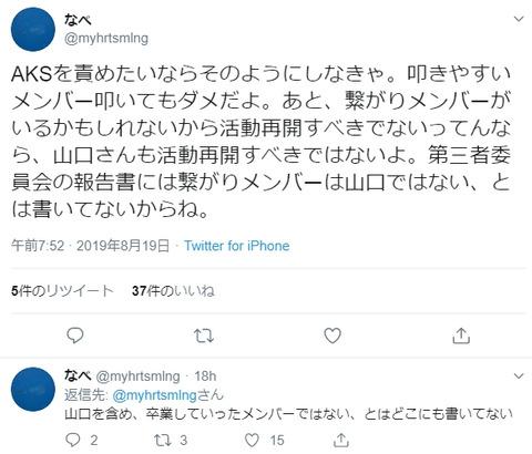 【NGT48】隠れ西潟家「繋がりメンバーがいるかもしれないから活動再開すべきでないってんなら、山口さんも活動再開すべきではないよ」←頭大丈夫か?