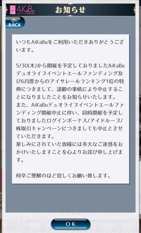 【悲報】「AiKaBuデュオライブイベントエールファンディング」参加者がショボすぎて(?)中止になる