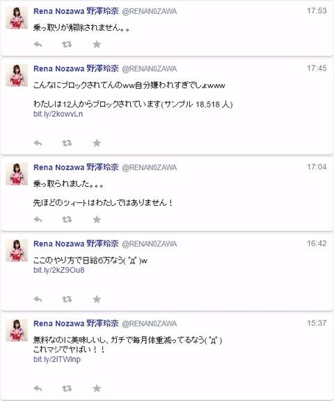 【悲報】野澤玲奈さん、またTwitterを乗っ取られるwww