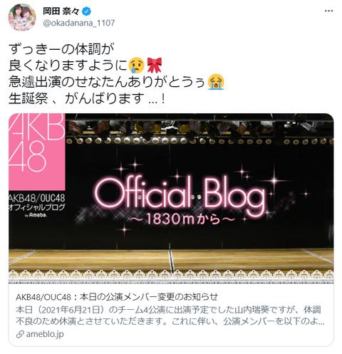 【悲報】AKB48山内瑞葵が体調不良のためチーム4公演を休演