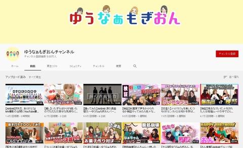 【AKB48】横山由依・小栗有以等のyoutube開設が遅れてる理由って「ゆうなぁが予定より伸びてない」から?