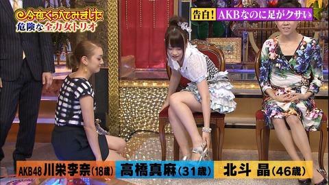 【AKB48G】メンバーの足ください