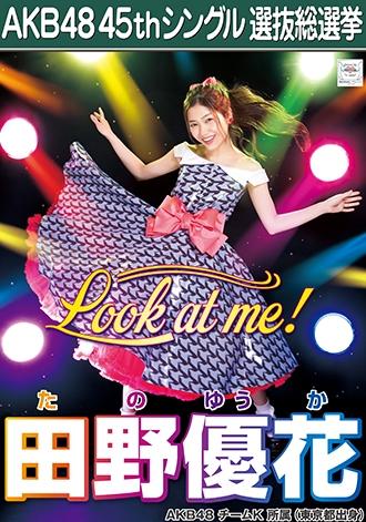 【AKB48総選挙】去年圏外だった田野ちゃんは今年立候補するか?【田野優花】