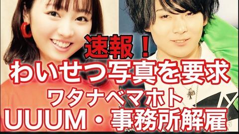 【悲報】ワタナベマホトに種付けされた元欅坂46の今泉佑唯さん、精神崩壊した模様(32)