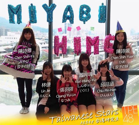 【朗報】AKB51stシングルのカップリング曲に台湾研究生も参加!【まちゃりんと仲間たち】