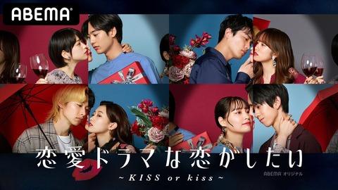 【元AKB48】飯野雅が「恋愛ドラマな恋がしたい」の新シーズンに出演