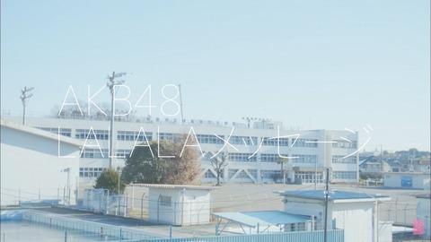 【AKB48】君はメロディーc/w「LALALAメッセージ」MV Short ver.公開!!!【次世代選抜】