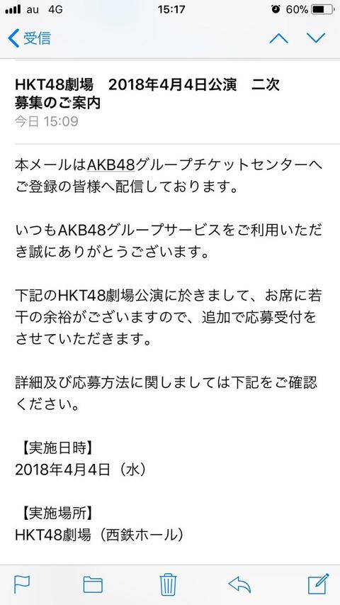 【HKT48】前代未聞の劇場公演2次募集