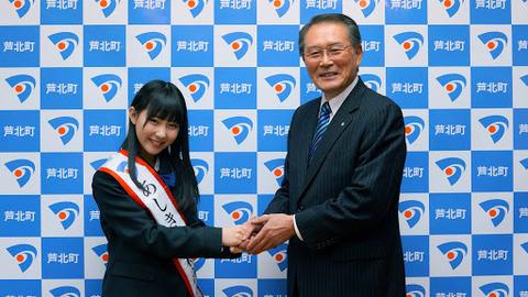 【HKT48】みくりんが芦北町親善大使に就任!!!【田中美久】