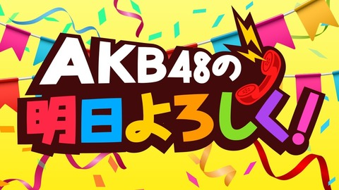 【SHOWROOM】おまえら知ってた?9月3日から「明日よろ」をAKB48が4ヶ月も私物化してたことを