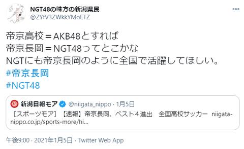 【悲報】NGTヲタ 帝京高校を侮辱する・・・