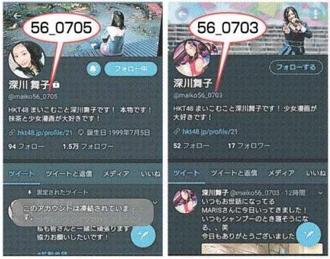 【HKT48】Twitter凍結問題が新聞記事に