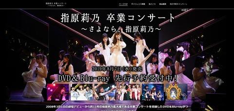 【AKB48G】お前らの思い出に良くも悪くも一番残っているコンサート