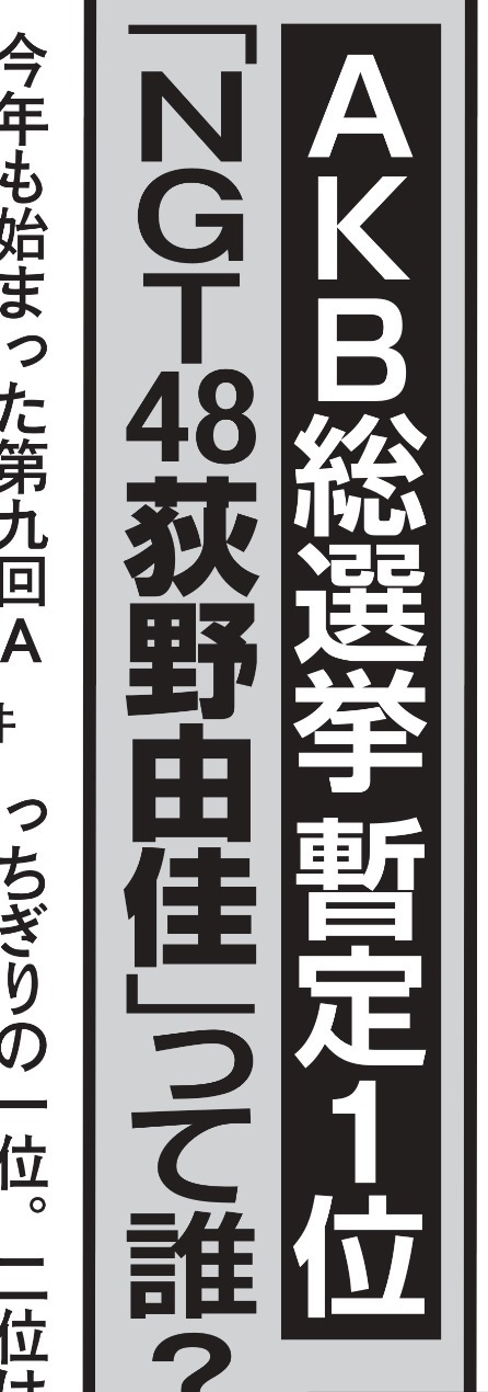 文春「NGT48荻野由佳は、イケメンサッカー部員の彼氏がいた、加入前に男と写ってる写真を削除するように周囲に頼んでいた。」