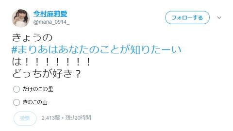 【HKT48】今村麻莉愛がついにきのこたけのこ戦争に終止符を打つ!