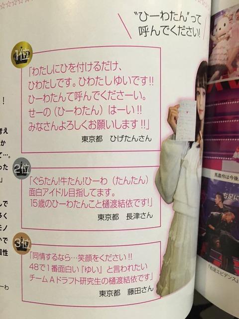 【AKB48】ひーわたん、キャッチフレーズを変更する【樋渡結依】
